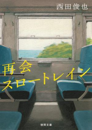 再会スロートレイン/西田俊也(著)