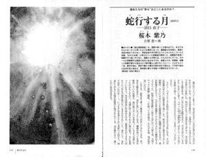小説推理 2013年3月号「蛇行する月(6)2011 直子」桜木紫乃