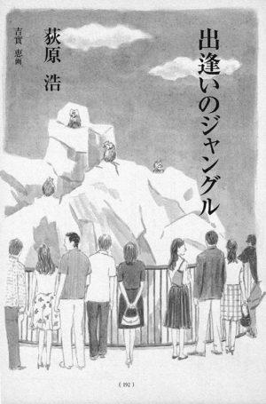 オール讀物 2009年9月号「出逢いのジャングル」荻原浩