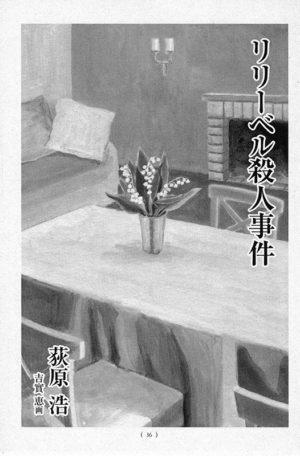オール讀物 2014年12月号「リリーベル殺人事件」荻原浩