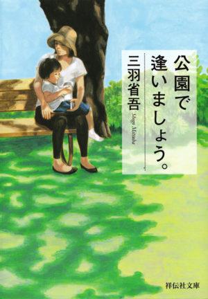 公園で逢いましょう。/三羽省吾(著)