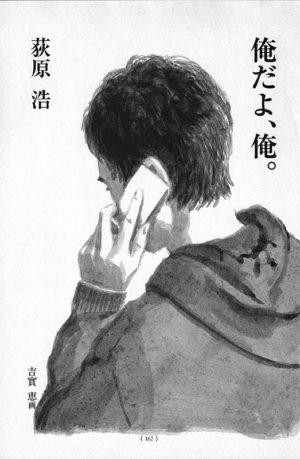 オール讀物 2009年5月号「俺だよ、俺。」荻原浩