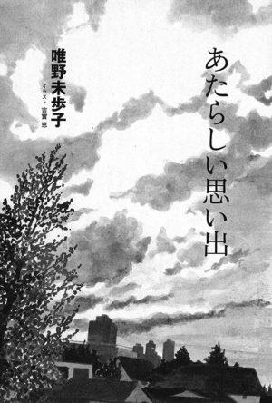 小説新潮 2009年11月号「あたらしい思い出」唯野未歩子