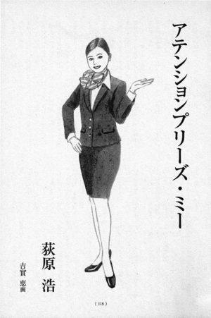 オール讀物 2012年7月号「アテンションプリーズ・ミー」荻原浩