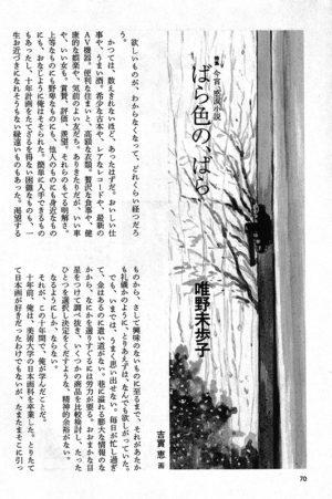 小説新潮 2009年7月号「ばら色の、ばら」唯野未歩子
