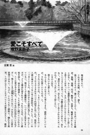 小説新潮 2010年3月号「愛こそすべて」唯野未歩子