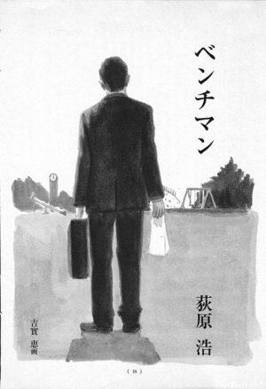 オール讀物 2008年11月号「ベンチマン」荻原浩