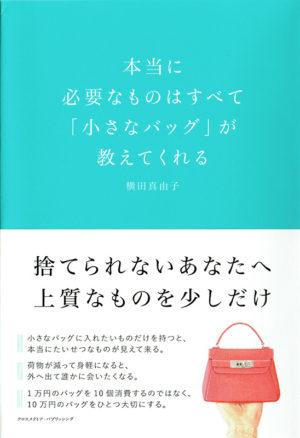 本当に必要なものはすべて「小さなバッグ」が教えてくれる/横田真由子(著)