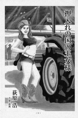 オール讀物 2014年3月号「押入れの国の王女様」荻原浩