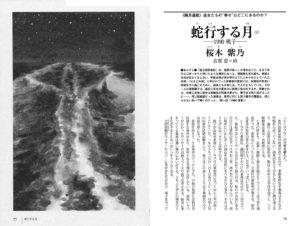 小説推理 2012年5月号「蛇行する月(2)1990 桃子」桜木紫乃