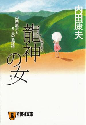 龍神の女/内田康夫(著)