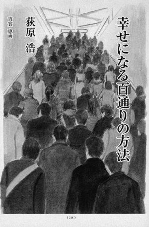 オール讀物 2010年3月号「幸せになる百通りの方法」荻原浩