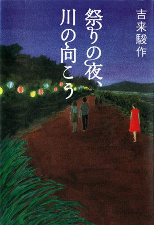 祭りの夜、川の向こう/吉来駿作(著)
