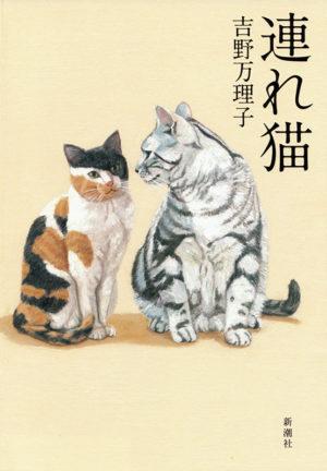 連れ猫/吉野万理子(著)