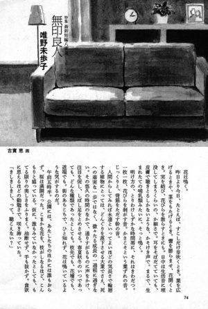 小説新潮 2009年3月号「無印良人」唯野未歩子