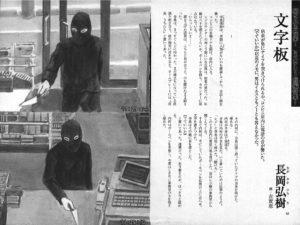 小説すばる 2009年9月号「文字盤」長岡弘樹