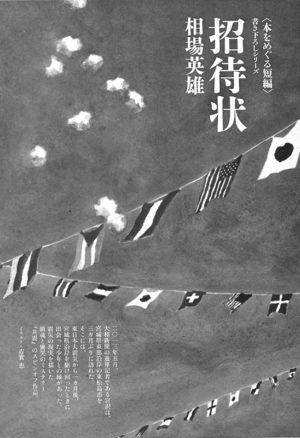 ダ・ヴィンチ2013年12月号「招待状」相場英雄