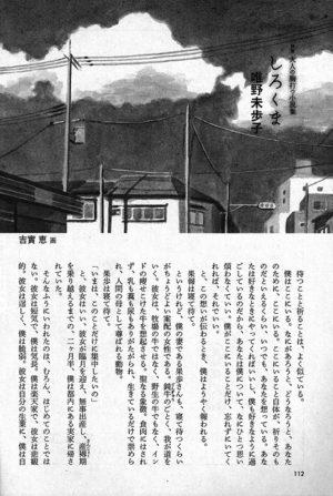 小説新潮 2010年4月号「しろくま」唯野未歩子