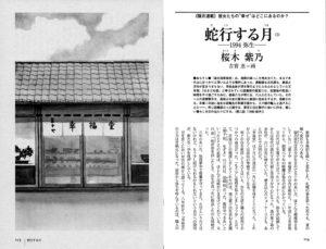小説推理 2012年7月号「蛇行する月(3)1994 弥生」桜木紫乃