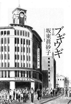 野生時代 2008年1月号〜2010年1月号 「ブギウギ」坂東眞砂子(後半7回)
