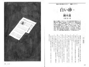 小説推理 2010年2月号「白い砂(9)」鏑木蓮