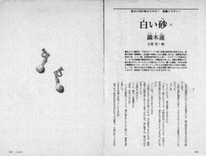 小説推理 2009年9月号「白い砂(4)」鏑木蓮