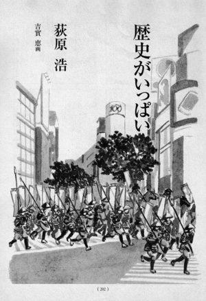 オール讀物 2011年1月号「歴史がいっぱい」荻原浩