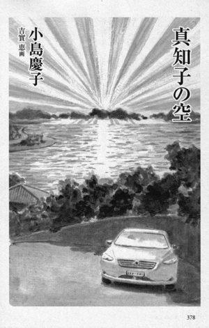 オール讀物 2016年8月号「真知子の空 第八回」小島慶子