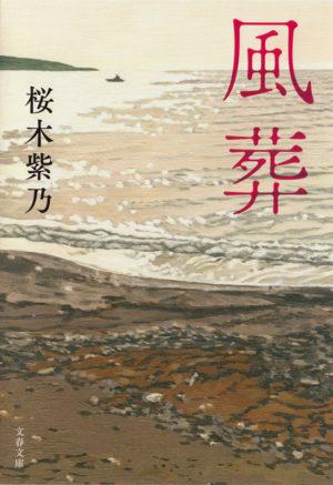 風葬/桜木紫乃(著)