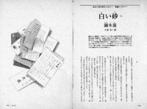 小説推理 2009年8月号「白い砂(3)」鏑木蓮
