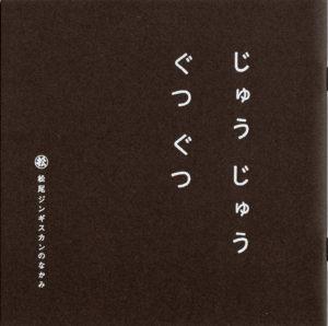 松尾ジンギスカン コンセプトブック