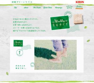 KIRIN 淡麗グリーンラベル ウエブサイト