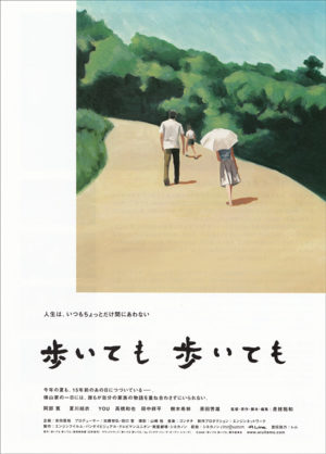 是枝裕和監督作品「歩いても歩いても」