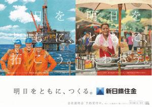 新日鐵住金 新卒採用ポスター・パンフレット