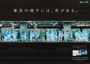 ANA 東京メトロ ソラチカカードデビューポスター