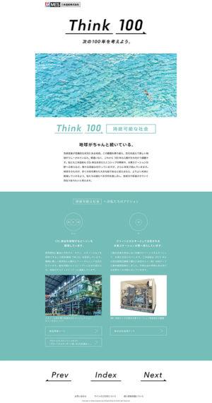 三井造船 ウエブサイト