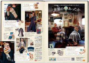 ベルメゾン2016秋冬号 LIFESTYLE  INTERIOR  BOOK_1