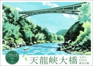 天龍峡大橋 パンフレット