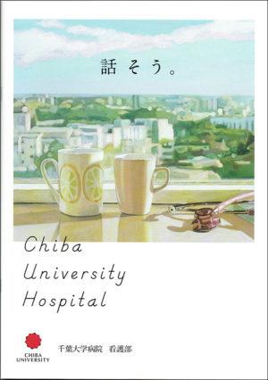 千葉大学病院 看護部 パンフレット
