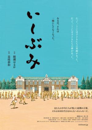 是枝裕和監督作品「いしぶみ」