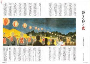 「てんとう虫」2009年6月号