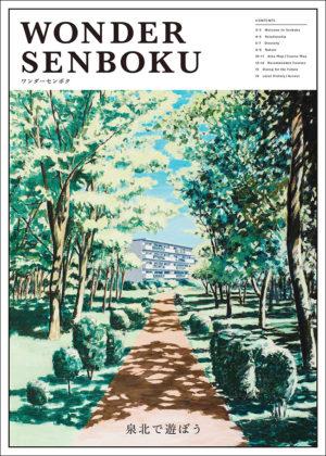泉北ニュータウン/タブロイド判PR冊子「WANDER SENBOKU」