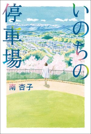 いのちの停車場/南杏子(著)