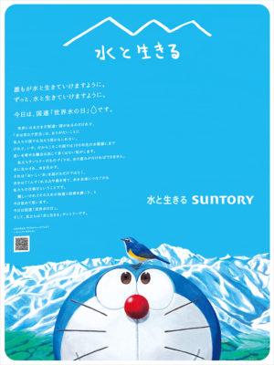 企業広告「水と生きる」/新聞15d