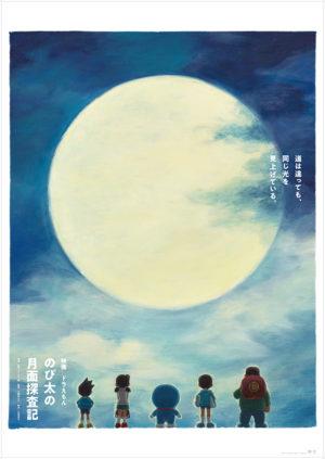 映画ドラえもん「のび太の月面探査記」ポスター
