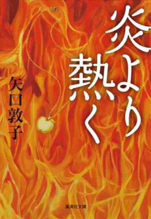 炎より熱く/矢口敦子(著)
