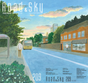 Road&Sky/会報表紙