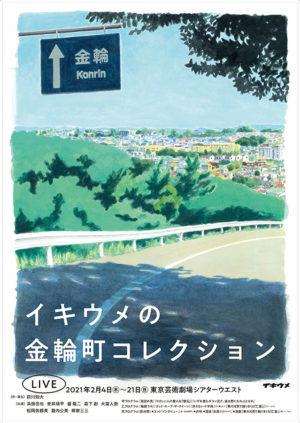 「イキウメの金輪町コレクション」/ポスター・パンフレット・ウエブサイト