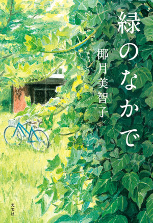 緑のなかで/椰月美智子(著)