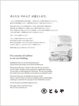 とらや赤坂店リニューアルオープン告知/新聞15d